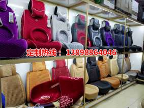 汽车座椅 饰品 (4)